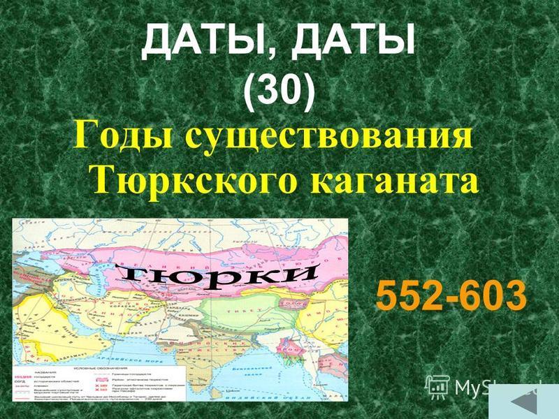 ДАТЫ, ДАТЫ (20) Назовите дату образования Казахской АССР? ( 1920 год Декларация Прав трудящихся Киргизской АССР 4 октября 1920 г.