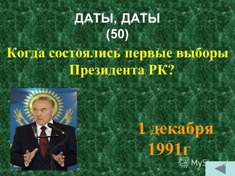 ДАТЫ, ДАТЫ (40) Когда началось присоединение Казахстана к России? 1731 г.