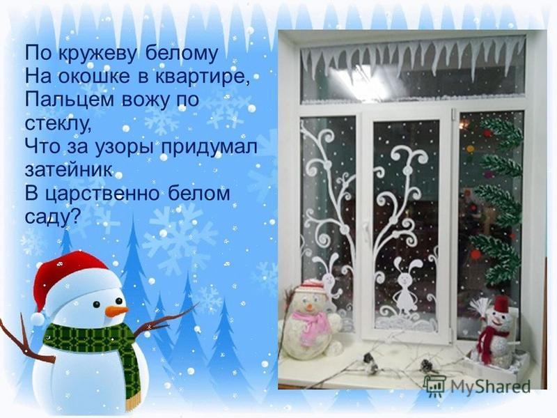 Заходите, гости, дорогие, ждём, уж группу нарядили, и хотим вам дать отчёт, как мы встретим Новый год!