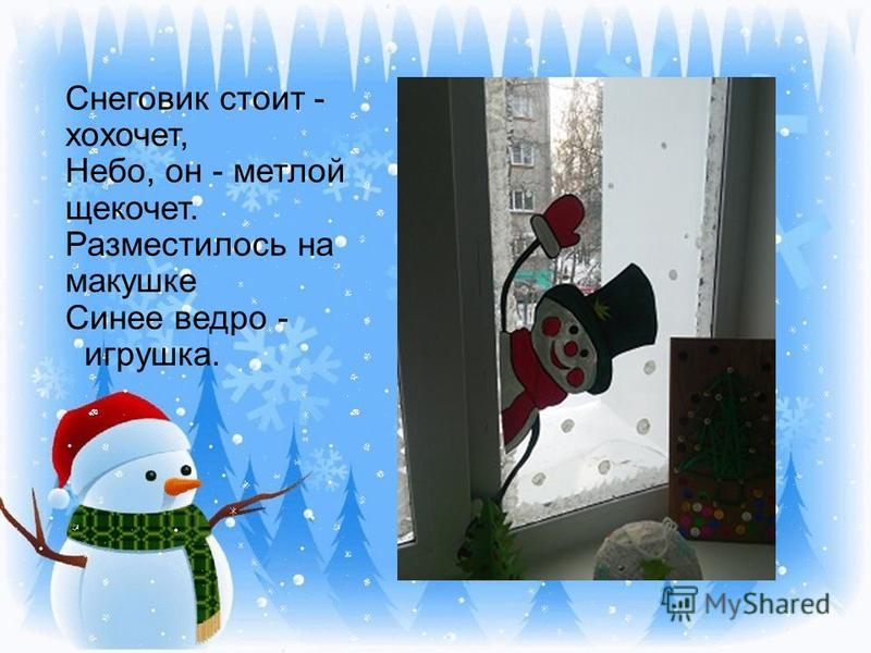 Пусть в гости придет новогодняя сказка, И много сюрпризов, чудес принесет!