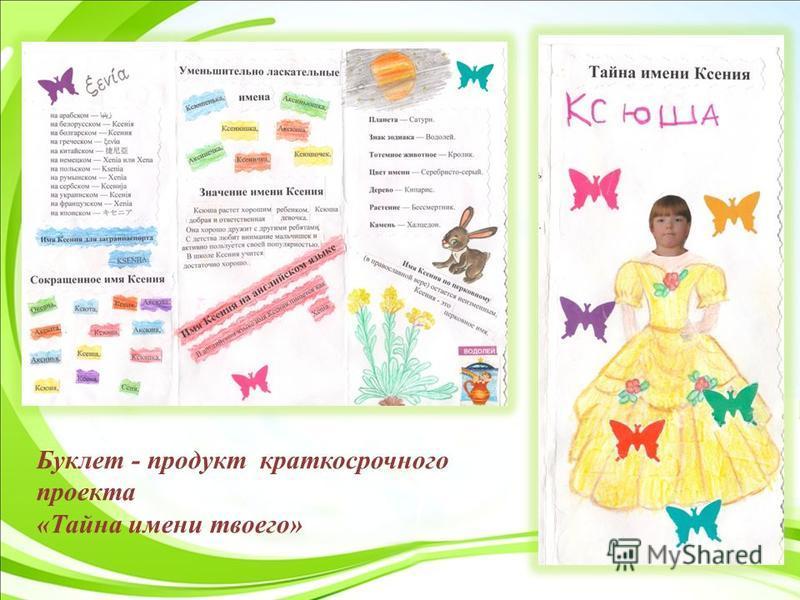 Буклет - продукт краткосрочного проекта «Тайна имени твоего»