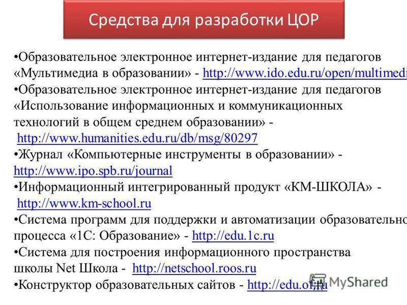 Средства для разработки ЦОР Образовательное электронное интернет-издание для педагогов «Мультимедиа в образовании» - http://www.ido.edu.ru/open/multimediahttp://www.ido.edu.ru/open/multimedia Образовательное электронное интернет-издание для педагогов