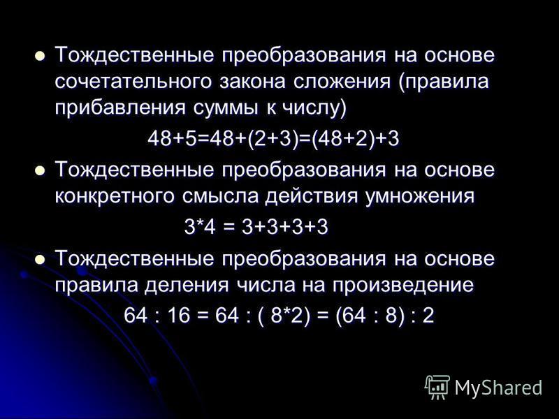 Тождественные преобразования на основе сочетательного закона сложения (правила прибавления суммы к числу) Тождественные преобразования на основе сочетательного закона сложения (правила прибавления суммы к числу) 48+5=48+(2+3)=(48+2)+3 48+5=48+(2+3)=(