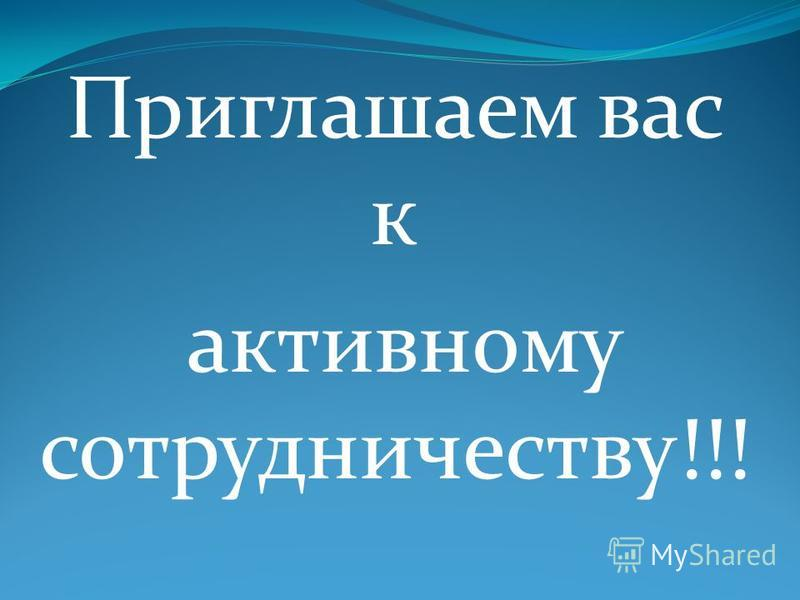 Приглашаем вас к активному сотрудничеству!!!