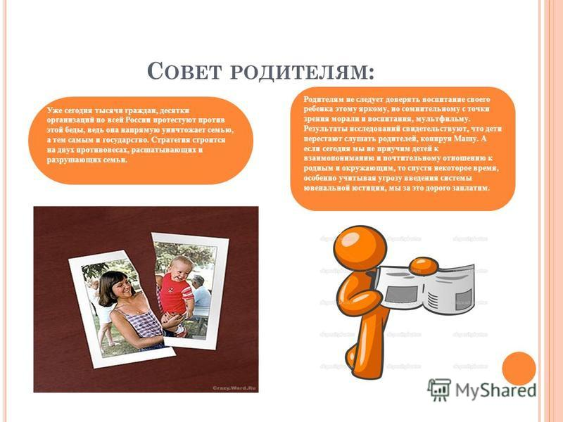 С ОВЕТ РОДИТЕЛЯМ : Уже сегодня тысячи граждан, десятки организаций по всей России протестуют против этой беды, ведь она напрямую уничтожает семью, а тем самым и государство. Стратегия строится на двух противовесах, расшатывающих и разрушающих семьи.