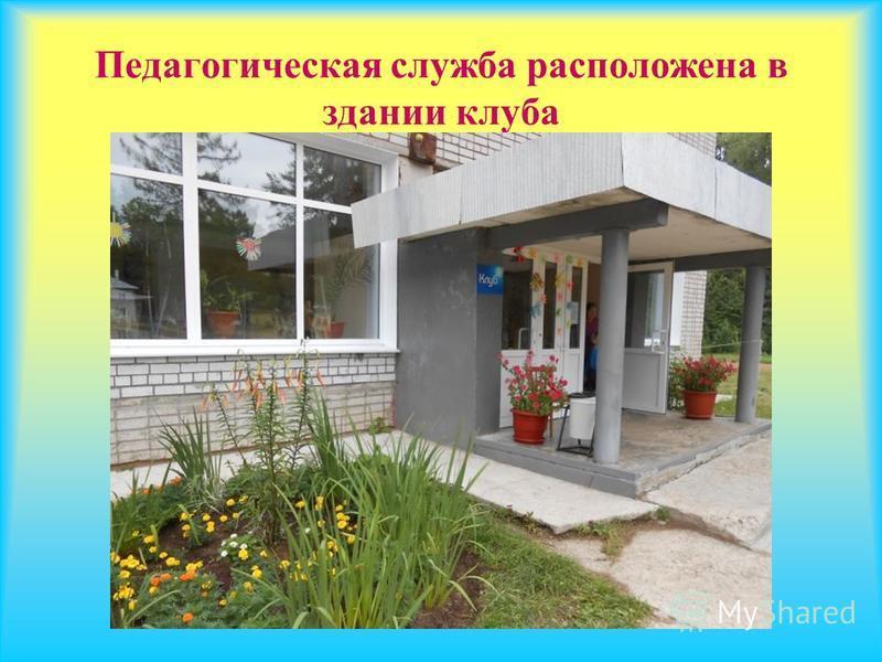 Педагогическая служба расположена в здании клуба