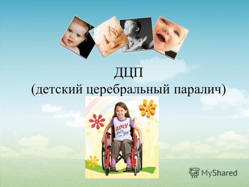 ДЦП (детский церебральный паралич)