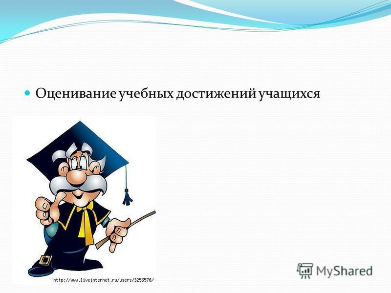 Оценивание учебных достижений учащихся