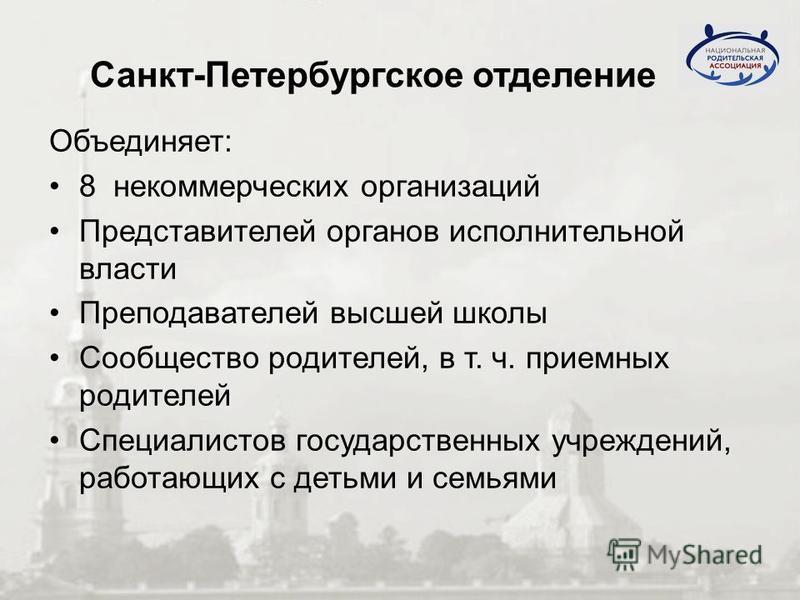 Санкт-Петербургское регионально отделение Общероссийской общественной организации «Национальная родительская ассоциация социальной поддержки семьи и защиты семейных ценностей»