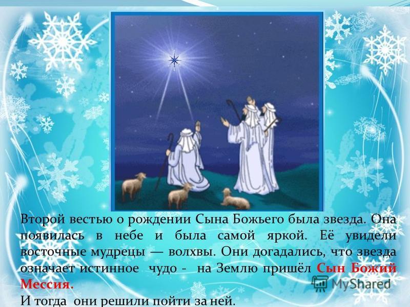 В небесах в этот момент появилось множество ангелов. Они славили Бога пением: «Слава Богу на небесах, и на земле…». Всё вокруг светилось. Когда же ангелы вернулись на небеса, землю снова окутала тьма.
