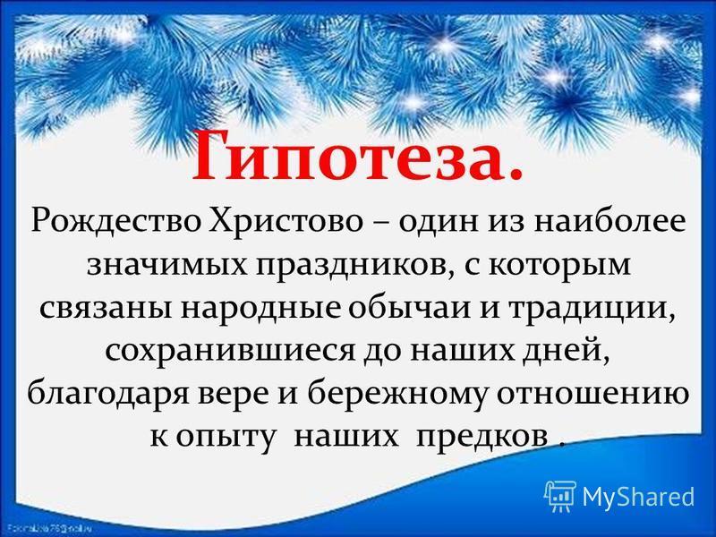 Цель: расширить и углубить знания о православном празднике Рождества Христова, его истории и значении; приобщиться к традициям отечественной культуры.