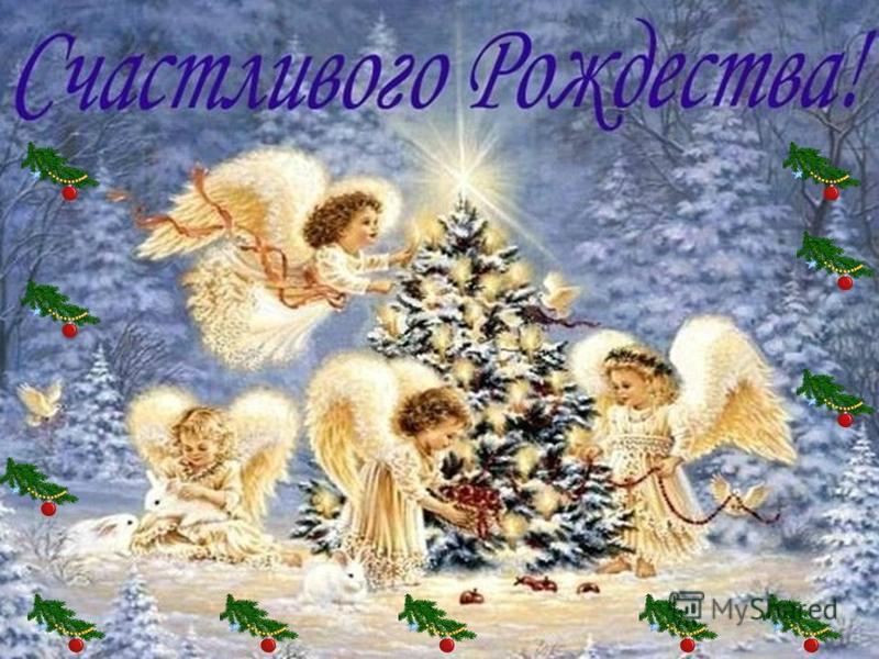 Есть праздник, что светлее всех других, Есть день, когда весь мир добром лучится - Ведь в Рождество все может приключиться, Чтоб изменить теченье дней иных... День дарит веру всем, надежду и любовь На то, что будем жить в добре и счастье. Спеши твори