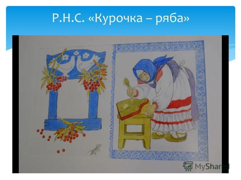 Р.Н.С. «Курочка – ряба»