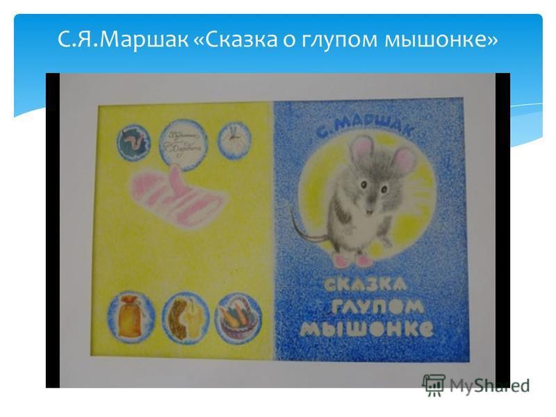 С.Я.Маршак «Сказка о глупом мышонке»