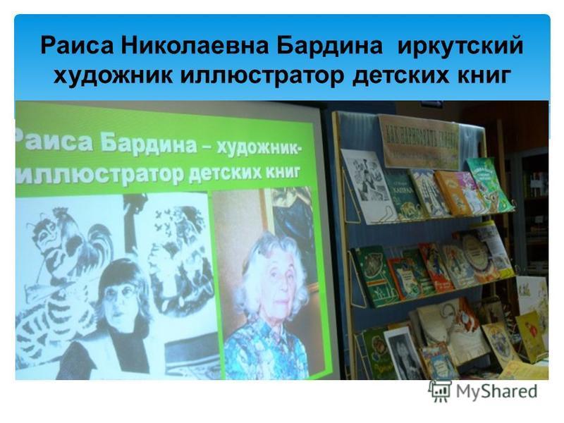 Раиса Николаевна Бардина иркутский художник иллюстратор детских книг