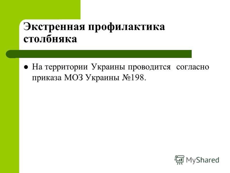 Экстренная профилактика столбняка На территории Украины проводится согласно приказа МОЗ Украины 198.