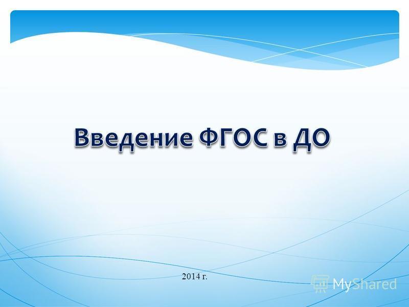 2014 г.