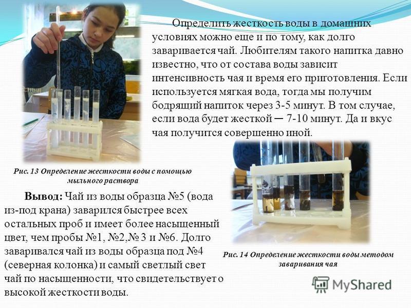 Рис. 13 Определение жесткости воды с помощью мыльного раствора Определить жесткость воды в домашних условиях можно еще и по тому, как долго заваривается чай. Любителям такого напитка давно известно, что от состава воды зависит интенсивность чая и вре