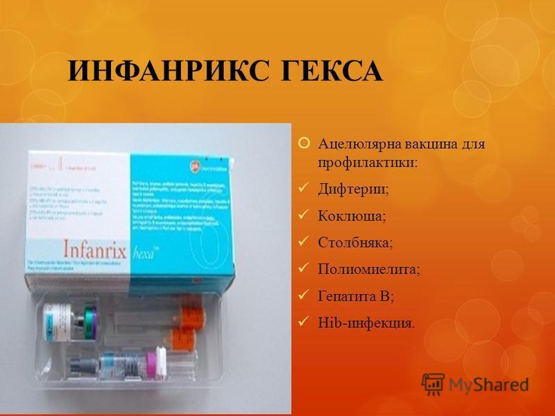 ИНФАНРИКС ГЕКСА Ацелюлярна вакцина для профилактики: Дифтерии; Коклюша; Столбняка; Полиомиелита; Гепатита В; Hib-инфекция.