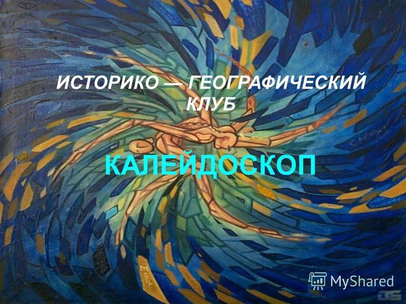 ИСТОРИКО ГЕОГРАФИЧЕСКИЙ КЛУБ КАЛЕЙДОСКОП