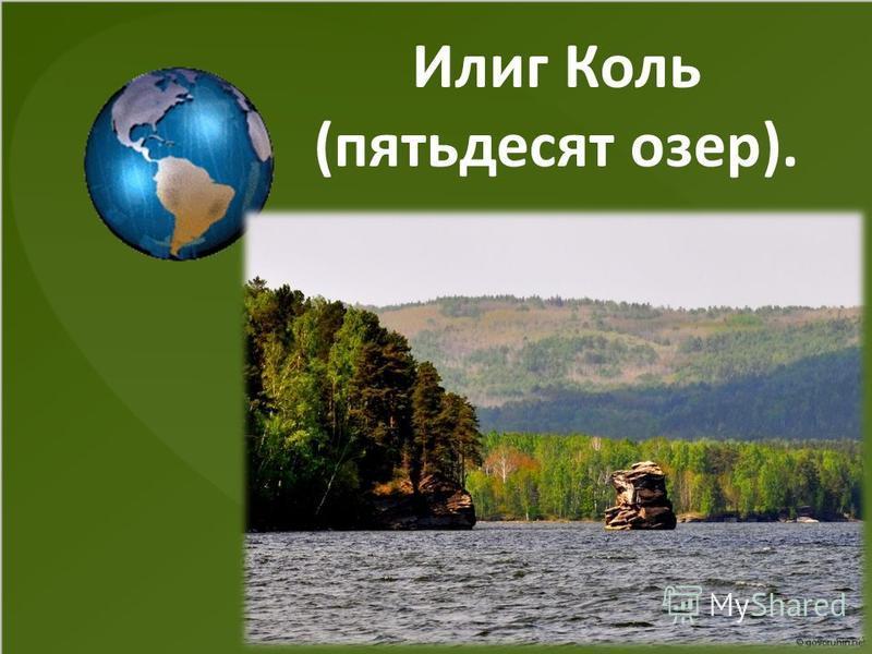 Илиг Коль (пятьдесят озер).