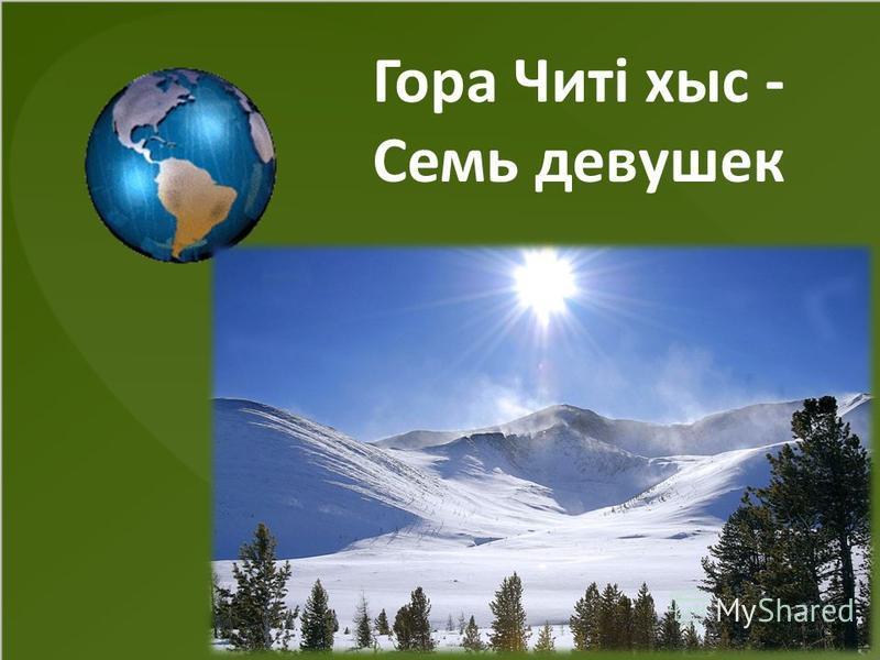 Гора Читі хыс - Семь девушек