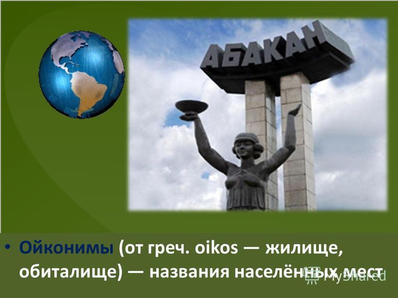 Ойконимы (от греч. oikos жилище, обиталище) названия населённых мест