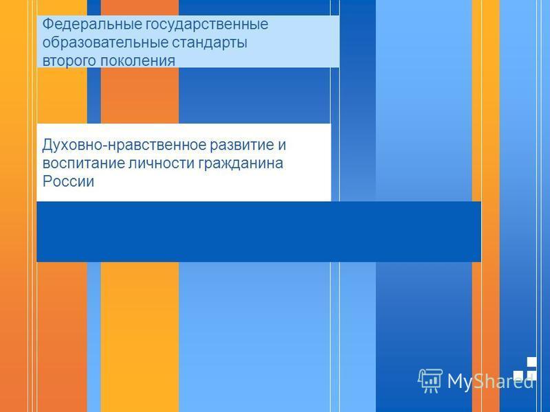 Духовно-нравственное развитие и воспитание личности гражданина России Федеральные государственные образовательные стандарты второго поколения