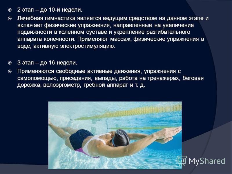 2 этап – до 10-й недели. Лечебная гимнастика является ведущим средством на данном этапе и включает физические упражнения, направленные на увеличение подвижности в коленном суставе и укрепление разгибательного аппарата конечности. Применяют массаж, фи