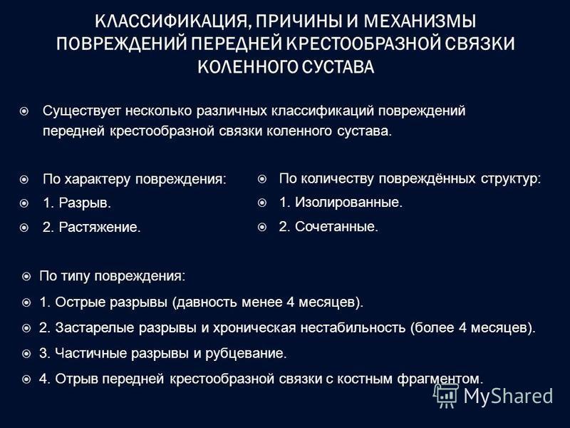 КЛАССИФИКАЦИЯ, ПРИЧИНЫ И МЕХАНИЗМЫ ПОВРЕЖДЕНИЙ ПЕРЕДНЕЙ КРЕСТООБРАЗНОЙ СВЯЗКИ КОЛЕННОГО СУСТАВА По количеству повреждённых структур: 1. Изолированные. 2. Сочетанные. Существует несколько различных классификаций повреждений передней крестообразной свя