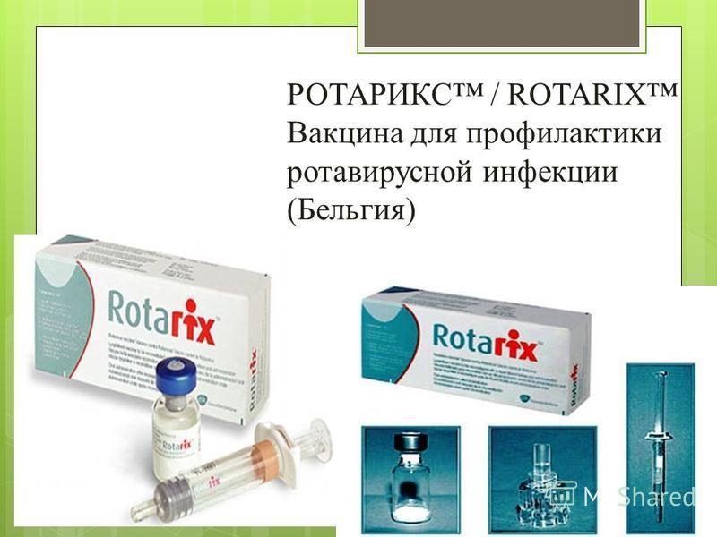 РОТАРИКС / ROTARIX Вакцина для профилактики ротавирусной инфекции (Бельгия)