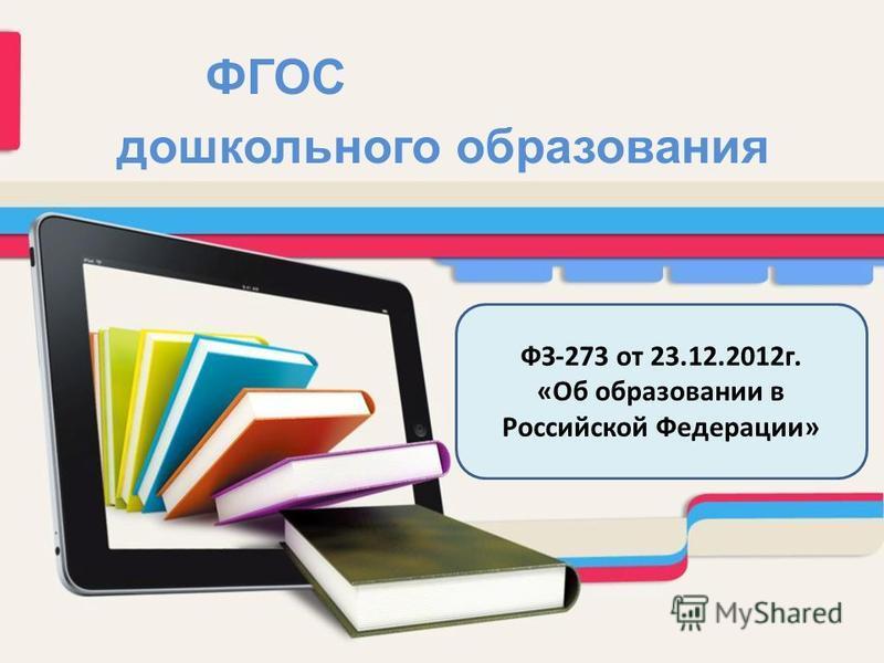 ФГОС дошкольного образования ФЗ-273 от 23.12.2012 г. «Об образовании в Российской Федерации»