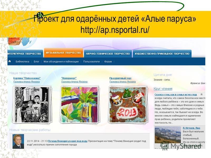 Проект для одарённых детей «Алые паруса» http://ap.nsportal.ru/