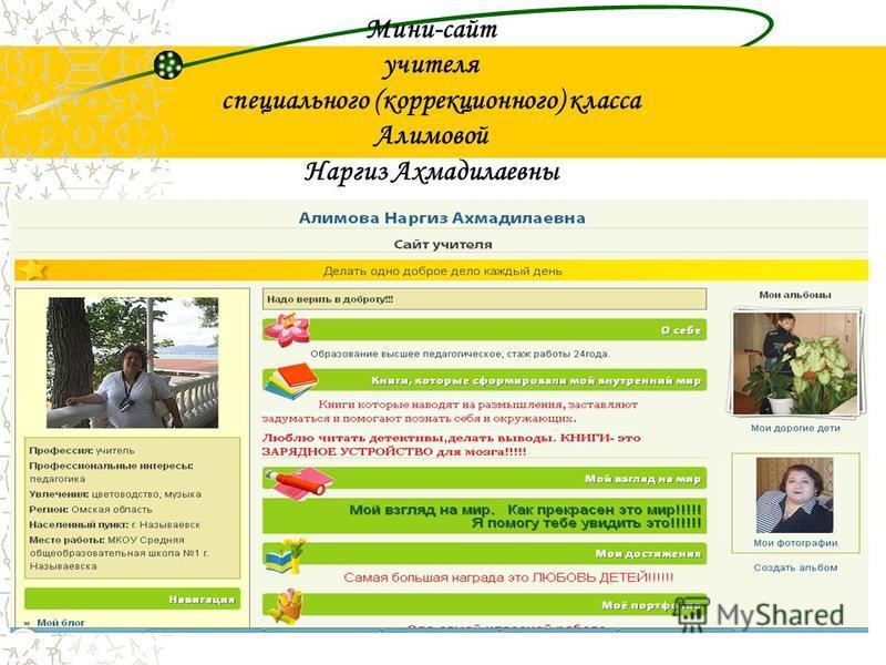 7 Мини-сайт учителя специального (коррекционного) класса Алимовой Наргиз Ахмадилаевны