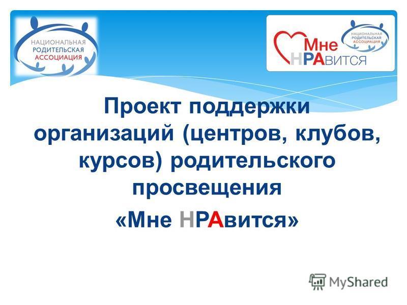 Проект поддержки организаций (центров, клубов, курсов) родительского просвещения «Мне НРАвится»