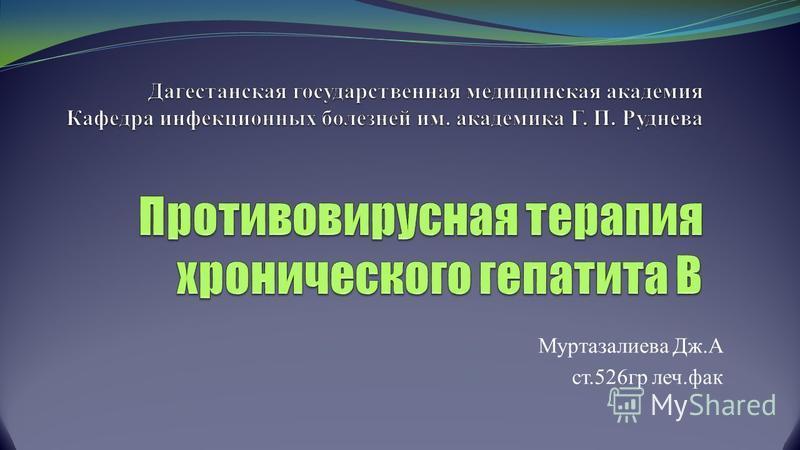 Муртазалиева Дж.А ст.526 гр леч.фак
