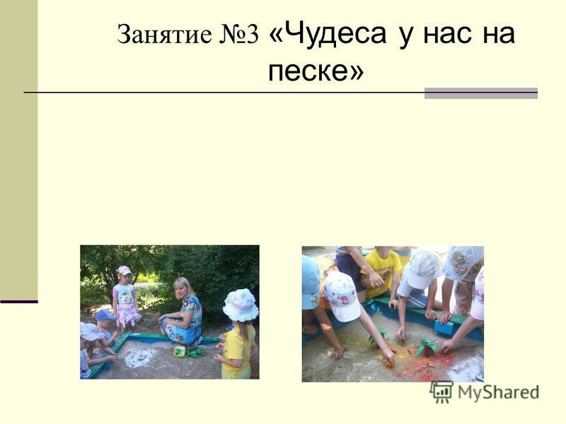 Занятие 3 «Чудеса у нас на песке»