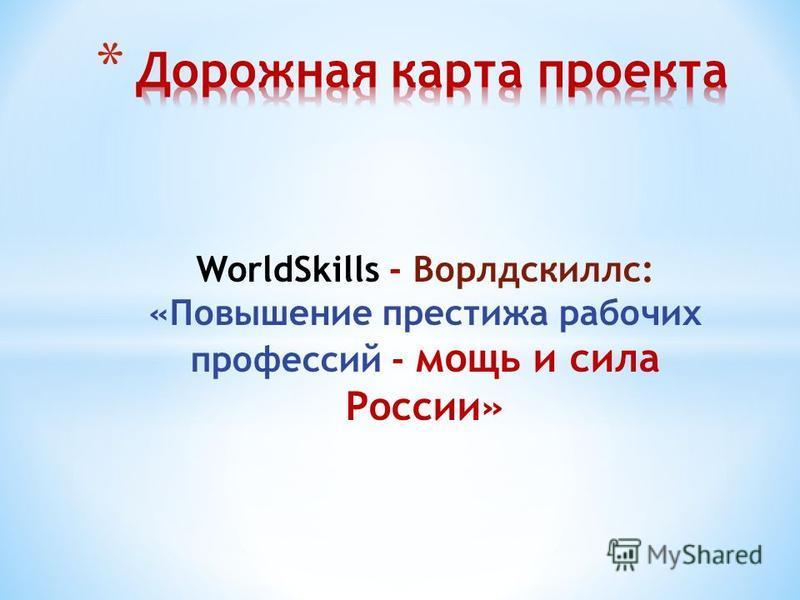 WorldSkills - Ворлдскиллс: «Повышение престижа рабочих профессий - мощь и сила России»