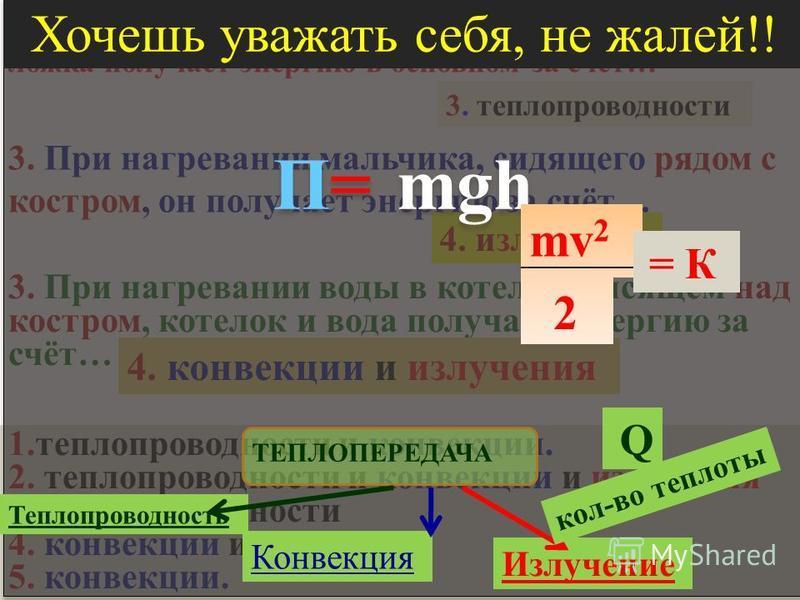 t0t0 t минуты 20 0 80 0 K П П K П K П K П П 2. При замерзании воды в холодильнике… 1. Кенетическая энергия движения молекул увеличивается, их потенциальная энергия не изменяется. 2. Кинетическая энергия движения молекул уменьшается, их потенциальная