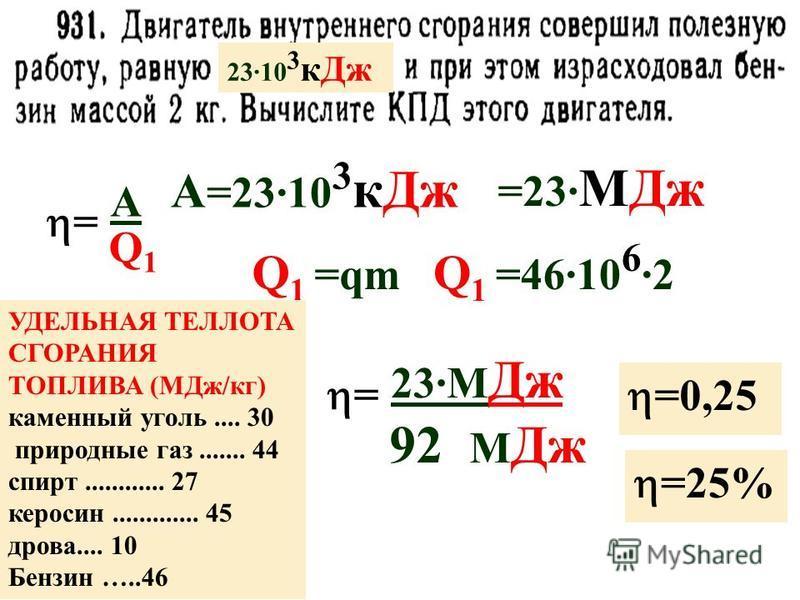 A = Q1Q1 A=1/5 Q 1 0,2 Q 1 = Q1Q1 =20% A = Q1Q1 A=1/4 Q 1 0,25 Q 1 = Q1Q1 =25%