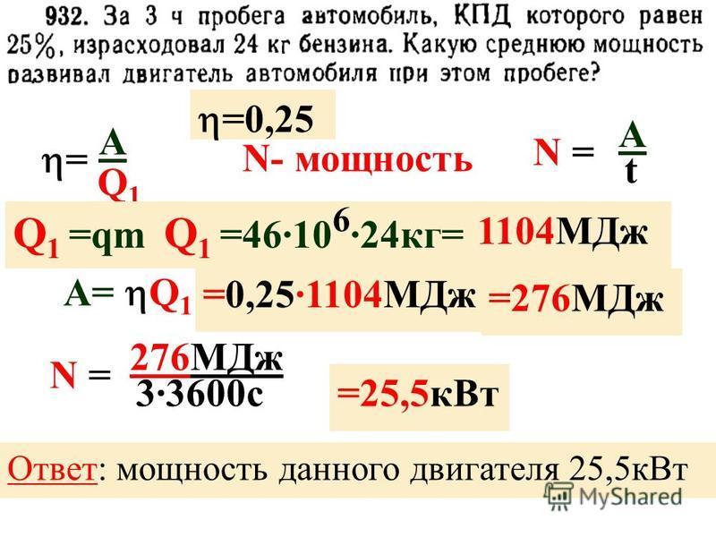 A = Q1Q1 A =23·10 3 к Дж Q 1 =qm Q 1 =46·10 6 ·2 УДЕЛЬНАЯ ТЕЛЛОТА СГОРАНИЯ ТОПЛИВА (МДж/кг) каменный уголь.... 30 природные газ....... 44 спирт............ 27 керосин............. 45 дрова.... 10 Бензин …..46 =23· МДж 23·М Дж = 92 М Дж =0,25 23·10 3