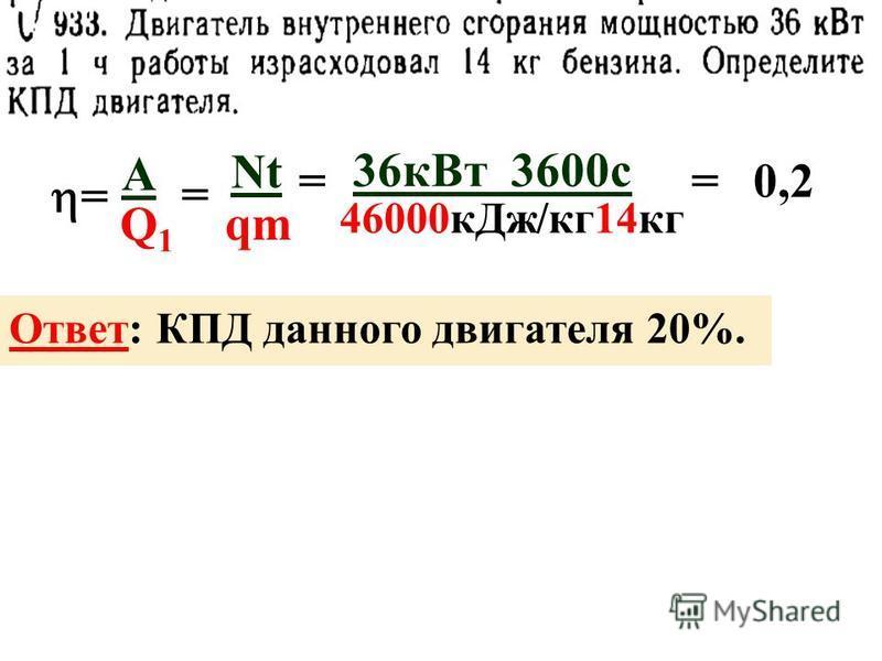 A = Q1Q1 N- мощность Q 1 =qm Q 1 =46·10 6 ·24 кг= =0,25 A= Q 1 1104МДж =0,25·1104МДж A N = t =276МДж 276МДж N = 3·3600c=25,5 к Вт Ответ: мощность данного двигателя 25,5 к Вт