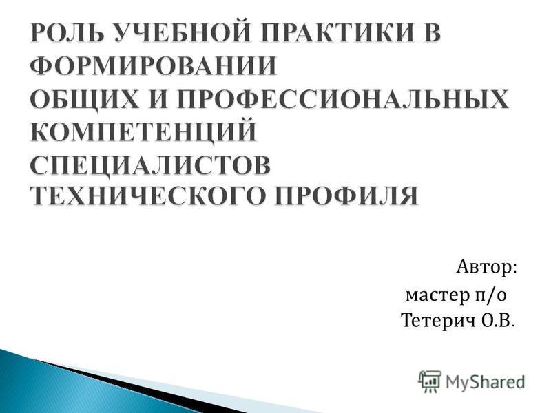 Автор: мастер п/о Тетерич О.В.