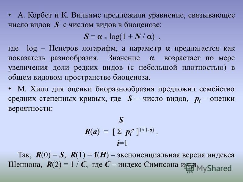 А. Корбет и К. Вильямс предложили уравнение, связывающее число видов S с числом видов в биоценозе: S = * log(1 + N / ), где log – Неперов логарифм, а параметр предлагается как показатель разнообразия. Значение возрастает по мере увеличения доли редки