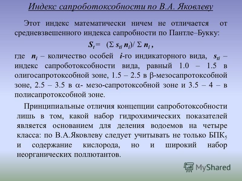 Индекс сапроботоксобности по В.А. Яковлеву Этот индекс математически ничем не отличается от средневзвешенного индекса сапробности по Пантле–Букку: S t = ( s ti n i )/ n i, где n i – количество особей i-го индикаторного вида, s ti – индекс сапроботокс