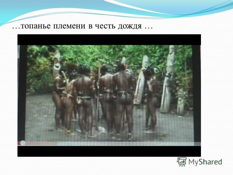…топанье племени в честь дождя …