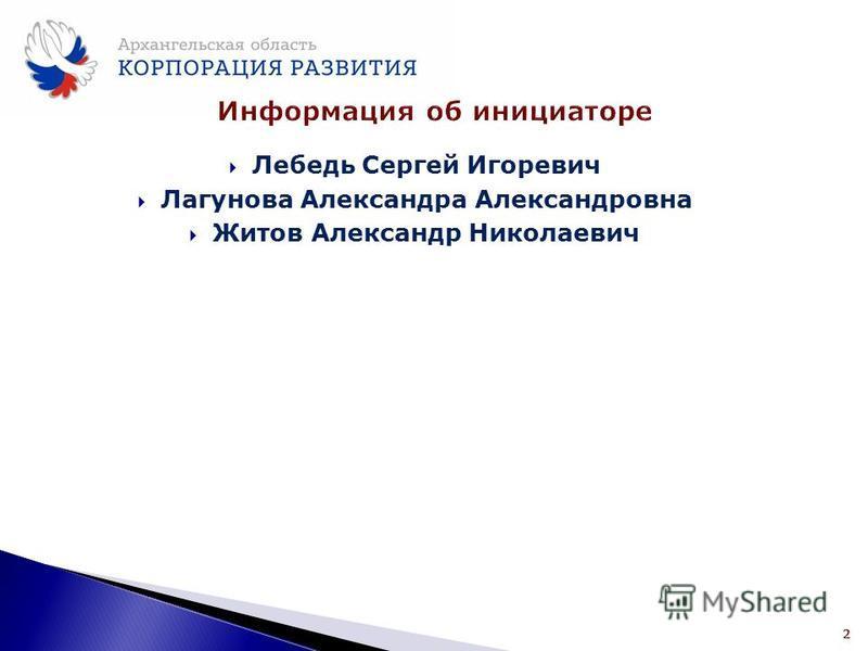 Лебедь Сергей Игоревич Лагунова Александра Александровна Житов Александр Николаевич