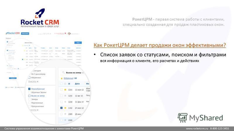 Система управления взаимоотношения с клиентами РокетЦРМ www.rocketcrm.ru 8-800-123-3455 Как РокетЦРМ делает продажи окон эффективными? Список заявок со статусами, поиском и фильтрами вся информация о клиенте, его расчетах и действиях РокетЦРМ - перва