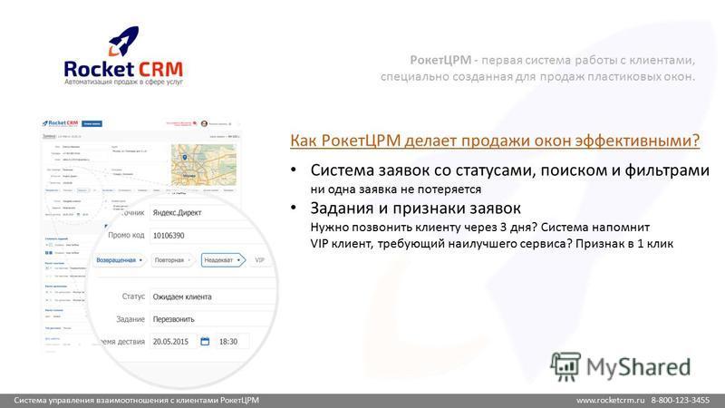 Система управления взаимоотношения с клиентами РокетЦРМ www.rocketcrm.ru 8-800-123-3455 Как РокетЦРМ делает продажи окон эффективными? Система заявок со статусами, поиском и фильтрами ни одна заявка не потеряется Задания и признаки заявок Нужно позво