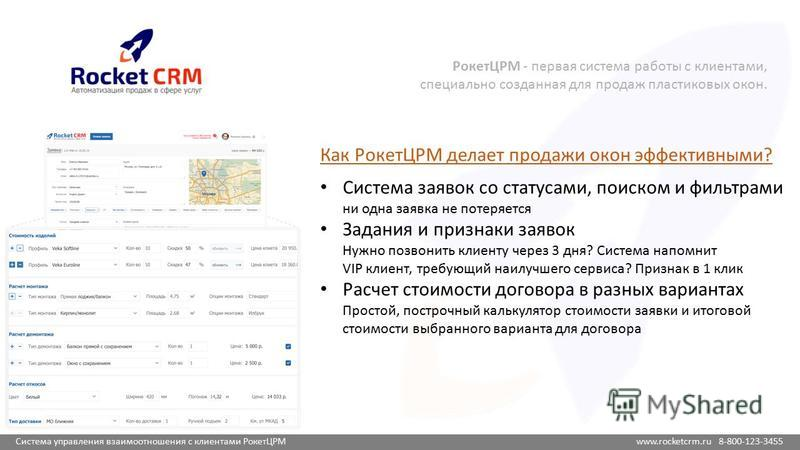 Система управления взаимоотношения с клиентами РокетЦРМ www.rocketcrm.ru 8-800-123-3455 Как РокетЦРМ делает продажи окон эффективными? РокетЦРМ - первая система работы с клиентами, специально созданная для продаж пластиковых окон. Система заявок со с